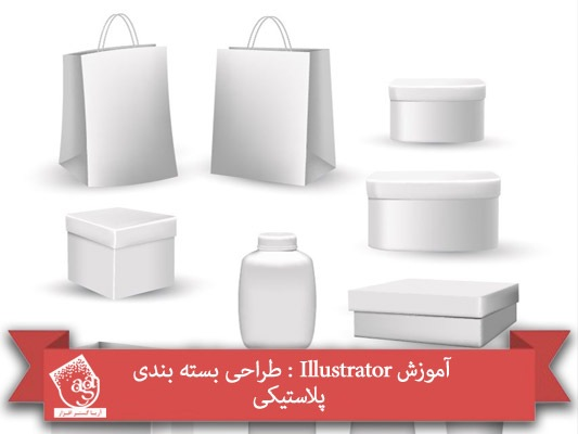 آموزش Illustrator : طراحی بسته بندی پلاستیکی