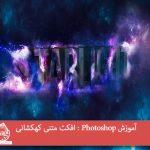 آموزش Photoshop : افکت متنی کهکشانی