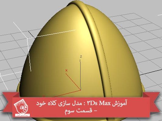 آموزش ۳Ds Max : مدل سازی کلاه خود – قسمت سوم