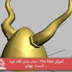 آموزش ۳Ds Max : مدل سازی کلاه خود – قسمت چهارم