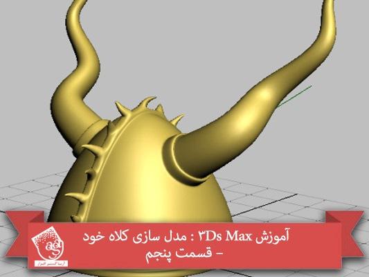 آموزش ۳Ds Max : مدل سازی کلاه خود – قسمت پنجم