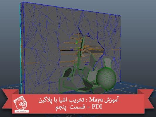 آموزش Maya : تخریب اشیا با پلاگین PDI – قسمت پنجم