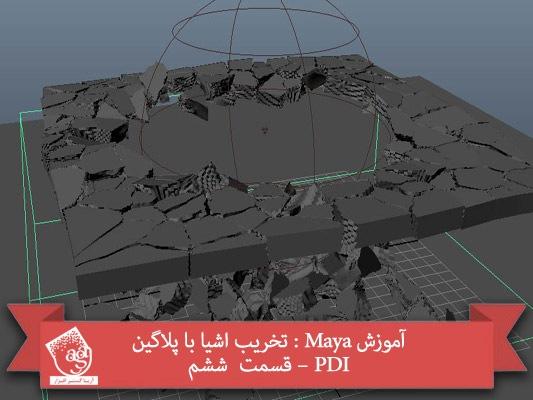 آموزش Maya : تخریب اشیا با پلاگین PDI – قسمت ششم