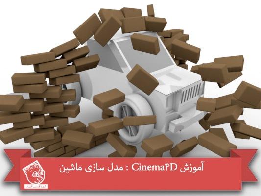 آموزش Cinema4D : مدل سازی ماشین