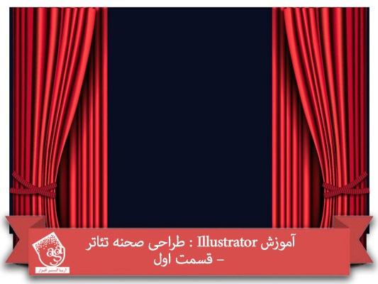 آموزش Illustrator : طراحی صحنه تئاتر – قسمت اول