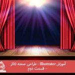 آموزش Illustrator : طراحی صحنه تئاتر – قسمت دوم