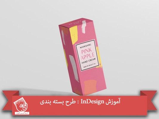 آموزش InDesign : طرح بسته بندی