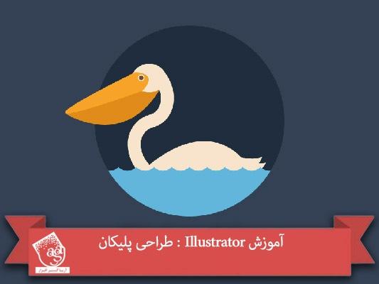 آموزش Illustrator : طراحی پلیکان
