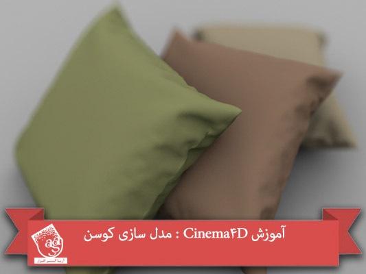 آموزش Cinema4D : مدل سازی کوسن