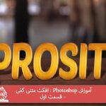 آموزش Photoshop : افکت متنی کفی – قسمت اول