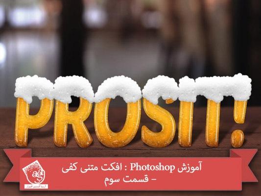 آموزش Photoshop : افکت متنی کفی – قسمت سوم