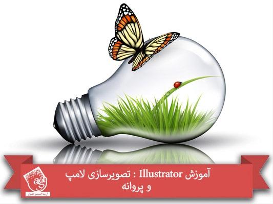 آموزش Illustrator : تصویرسازی لامپ و پروانه