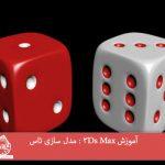 آموزش ۳Ds Max : مدل سازی تاس