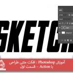 آموزش Photoshop : افکت متنی طراحی با Action – قسمت اول