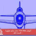 آموزش ۳Ds Max : مدل سازی هواپیما – قسمت اول
