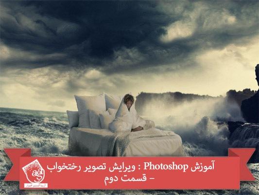 آموزش Photoshop : ویرایش تصویر رختخواب – قسمت دوم