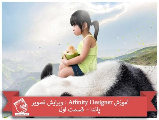 آموزش Affinity Designer : ویرایش تصویر پاندا – قسمت اول