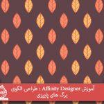 آموزش Affinity Designer : طراحی الگوی برگ های پاییزی