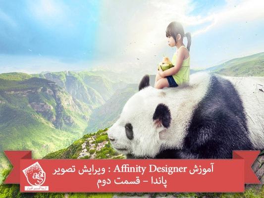 آموزش Affinity Designer : ویرایش تصویر پاندا – قسمت دوم