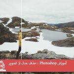 آموزش Photoshop : حذف مدل از تصویر