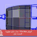 آموزش ۳Ds Max : مدل سازی هواپیما – قسمت دوم
