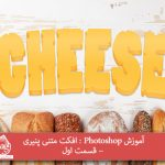 آموزش Photoshop : افکت متنی پنیری – قسمت اول