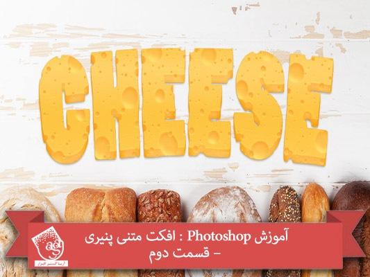 آموزش Photoshop : افکت متنی پنیری – قسمت دوم