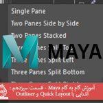 آموزش گام به گام Maya – قسمت سیزدهم : آشنایی با Quick Layout و Outliner