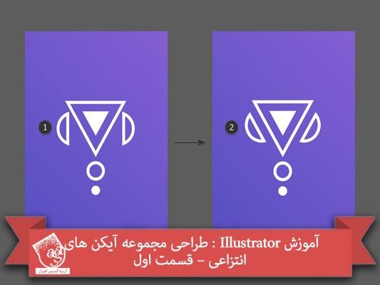 آموزش Illustrator : طراحی مجموعه آیکن های انتزاعی – قسمت اول