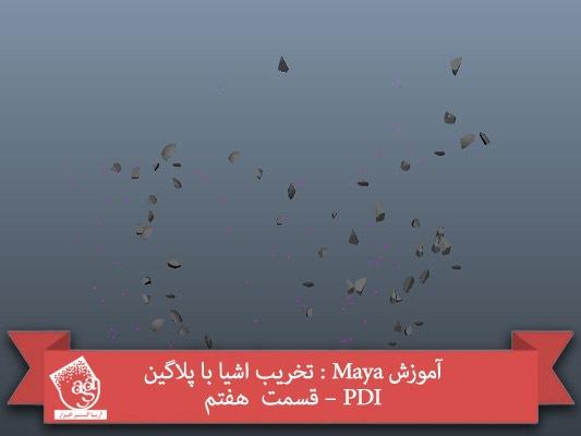 آموزش Maya : تخریب اشیا با پلاگین PDI – قسمت هفتم