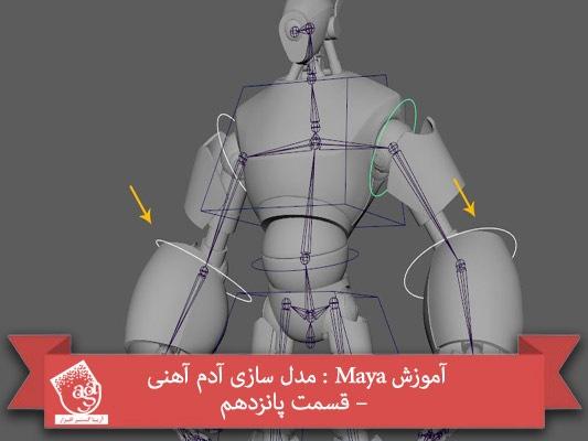 آموزش Maya : مدل سازی آدم آهنی – قسمت پانزدهم