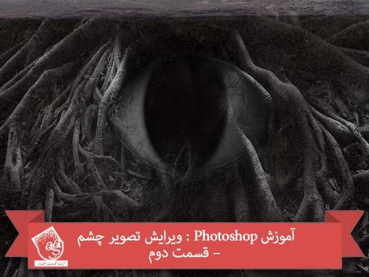آموزش Photoshop : ویرایش تصویر چشم – قسمت اول