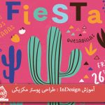 آموزش InDesign : طراحی پوستر مکزیکی