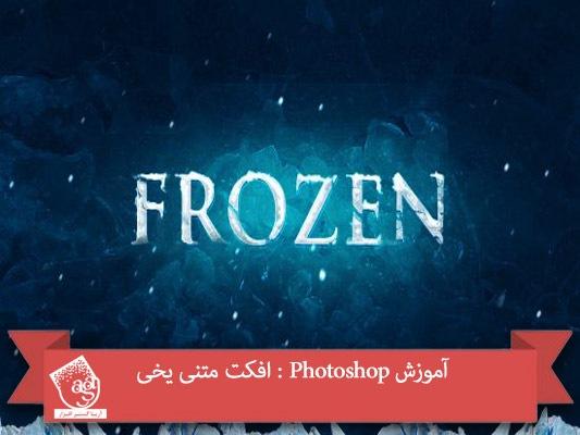آموزش Photoshop : افکت متنی یخی