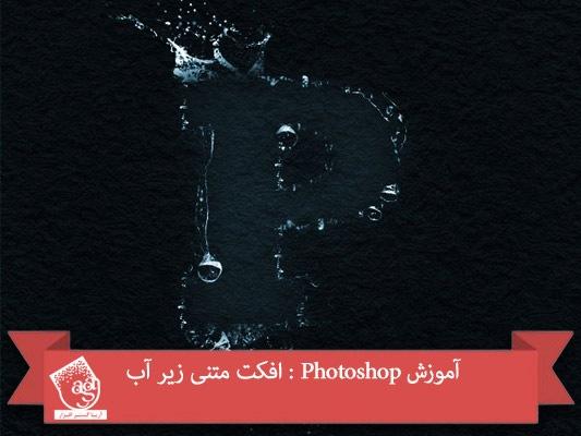 آموزش Photoshop : افکت متنی زیر آب