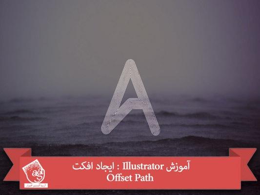 آموزش Illustrator : ایجاد افکت Offset Path