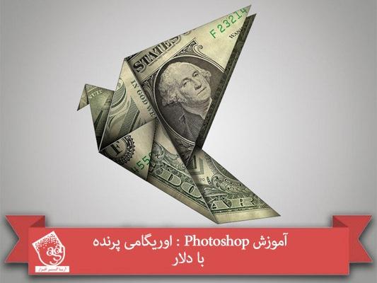 آموزش Photoshop : اوریگامی پرنده با دلار