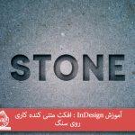 آموزش InDesign : افکت متنی کنده کاری روی سنگ