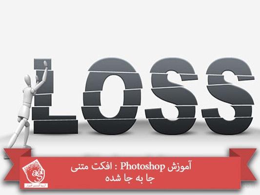 آموزش Photoshop : افکت متنی جا به جا شده