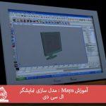 آموزش Maya : مدل سازی نمایشگر ال سی دی