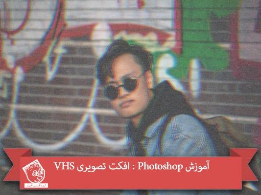 آموزش Photoshop : افکت تصویری VHS