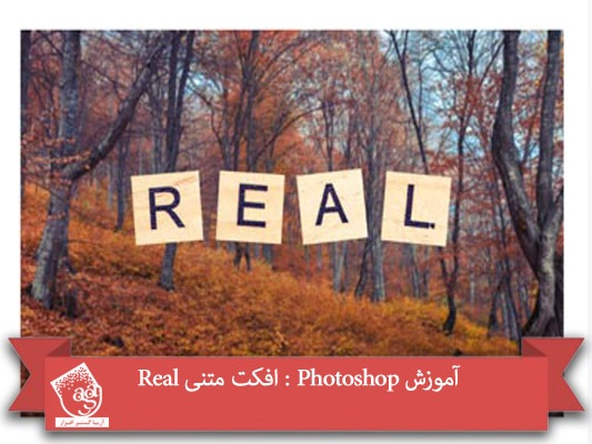 آموزش Photoshop : افکت متنی Real