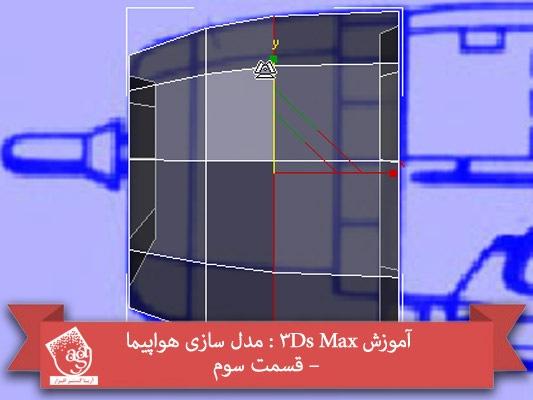 آموزش ۳Ds Max : مدل سازی هواپیما – قسمت سوم