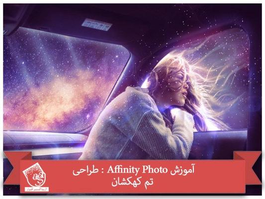 آموزش Affinity Photo : طراحی تم کهکشان