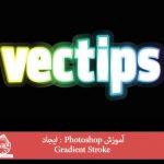 آموزش Photoshop : ایجاد Gradient Stroke