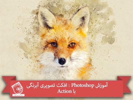 آموزش Photoshop : افکت تصویری آبرنگی با Action