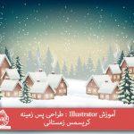 آموزش Illustrator : طراحی پس زمینه کریسمس زمستانی