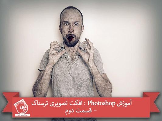 آموزش Photoshop : افکت تصویری ترسناک – قسمت دوم