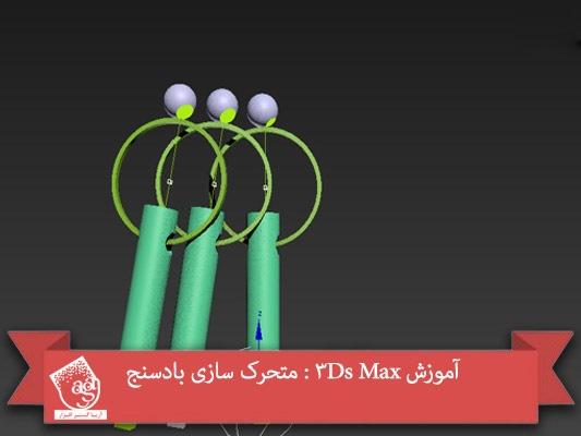 آموزش ۳Ds Max : متحرک سازی بادسنج