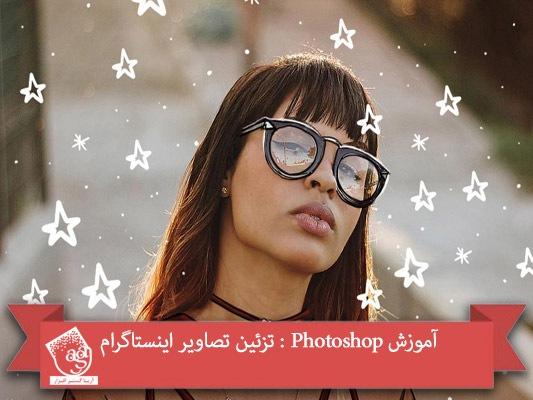 آموزش Photoshop : تزئین تصاویر اینستاگرام